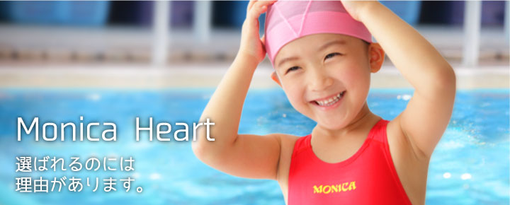 Monica Heart 選ばれるのには理由があります。